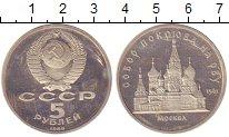 Изображение Монеты СССР 5 рублей 1989 Медно-никель Proof- Родная упаковка. Соб