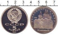 Изображение Монеты СССР 5 рублей 1990 Медно-никель Proof- Успенский собор