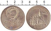 Изображение Монеты СССР 3 рубля 1991 Медно-никель UNC- Родная упаковка. Пар
