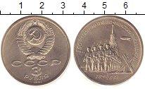 Изображение Монеты СССР 3 рубля 1991 Медно-никель UNC- Родная упаковка. 50
