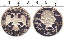 Изображение Монеты Россия Россия 1994 Серебро Proof-