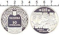 Изображение Монеты Украина 10 гривен 1998 Серебро Proof- Кий