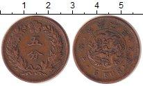 Изображение Монеты Корея 5 фун 1895 Бронза XF