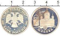 Изображение Монеты Россия 1 рубль 1997 Серебро Proof- 850 - летие  Москвы.