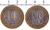 Изображение Монеты Россия 10 рублей 2005 Биметалл XF Регионы  России.  Мо