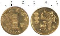 Изображение Мелочь Китай 1 юань 2005 Латунь UNC Лунный календарь - Г
