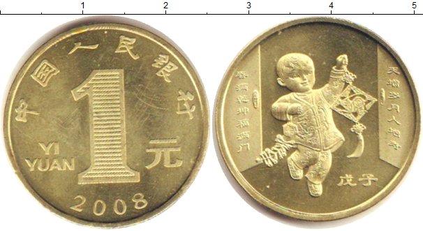 Картинка Мелочь Китай 1 юань Латунь 2008