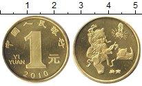 Изображение Мелочь Китай 1 юань 2010 Латунь XF Лунный календарь - Г