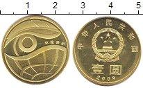 Изображение Монеты Китай 1 юань 2009 Латунь XF