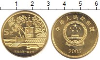 Изображение Монеты Китай 5 юаней 2005 Латунь XF
