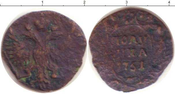 Полушка 1751 г