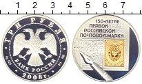 Изображение Монеты Россия 3 рубля 2008 Серебро UNC- 150 лет первой росси