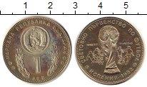 Изображение Монеты Болгария 1 лев 1980 Медно-никель XF