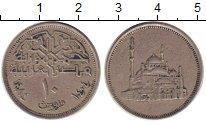 Изображение Барахолка Египет 10 пиастров 1984 Медно-никель XF