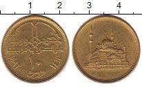 Изображение Барахолка Египет 10 пиастров 1992 Латунь XF+