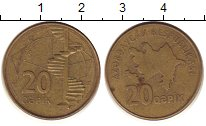 Изображение Барахолка Азербайджан 20 капик 2006 Латунь XF