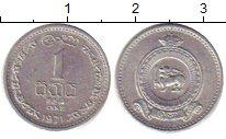 Изображение Дешевые монеты Цейлон 1 цент 1971 Алюминий XF+