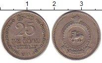 Изображение Дешевые монеты Цейлон 25 центов 1971 Медно-никель XF