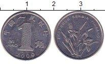 Изображение Дешевые монеты Китай 1 джао 2009 Сталь XF