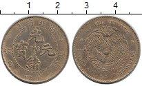 Изображение Монеты Китай 4,4 кандарен 0 Серебро VF Провинция Hu-Pen