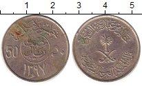Изображение Дешевые монеты ОАЭ 50 филс 1971 Медно-никель XF