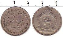 Изображение Дешевые монеты Ирак 50 динар 1971 Медно-никель XF