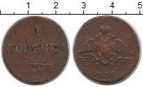Изображение Монеты 1825 – 1855 Николай I 1 копейка 1836 Медь VF