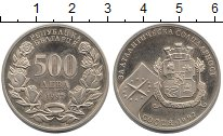 Изображение Монеты Болгария 500 лев 1997 Медно-никель UNC-