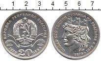 Изображение Монеты Болгария 20 лев 1979 Серебро UNC-