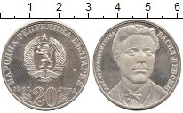 Изображение Монеты Болгария 20 лев 1987 Серебро Proof-