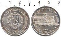 Изображение Монеты Болгария 20 лев 1988 Серебро Proof