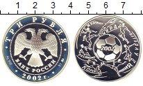 Изображение Монеты Россия 3 рубля 2002 Серебро Proof- Чемпионат  мира  по