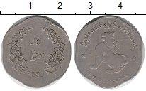 Изображение Монеты Мьянма 25 пайс 1952 Медно-никель VF
