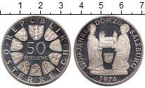 Изображение Монеты Австрия 50 шиллингов 1974 Серебро Proof- 1200 лет Кафедрально