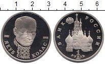 Изображение Монеты Россия 1 рубль 1992 Медно-никель Proof- Якуб Колас