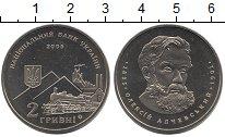 Изображение Мелочь Украина 2 гривны 2005 Медно-никель Prooflike Алексей  Алчевский.