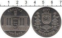 Изображение Мелочь Украина 5 гривен 2001 Медно-никель Prooflike
