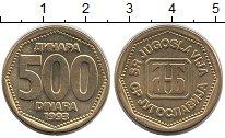 Изображение Монеты Югославия 500 динар 1993 Латунь UNC