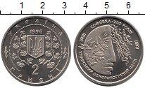 Изображение Монеты Украина 2 гривны 1996 Медно-никель Prooflike Уманьский  дендролог