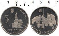 Изображение Мелочь Украина 5 гривен 2004 Медно-никель Prooflike
