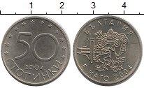 Изображение Мелочь Болгария 50 стотинок 2004 Медно-никель UNC- Болгария в НАТО