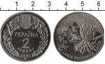 Изображение Монеты Україна 2 гривны 2001 Медно-никель Prooflike