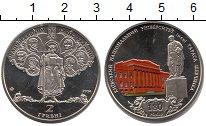 Изображение Монеты Украина 2 гривны 2014 Медно-никель Prooflike
