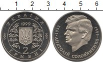 Изображение Монеты Україна 2 гривны 1999 Медно-никель Prooflike