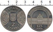 Изображение Мелочь Украина 2 гривны 2000 Медно-никель Prooflike Государственный  уни