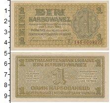 Изображение Банкноты Украина 1 карбованец 1942  XF Оккупация