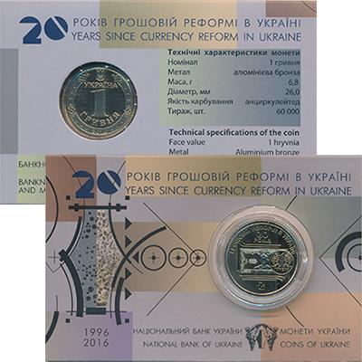 Изображение Мелочь Украина 1 гривна 2016 Латунь UNC 20  лет  денежной  р