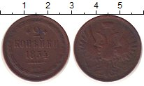 Изображение Монеты 1825 – 1855 Николай I 2 копейки 1854 Медь VF