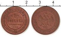 Изображение Монеты 1894 – 1917 Николай II 1 копейка 1911 Медь XF СПБ