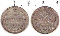 Изображение Монеты 1894 – 1917 Николай II 15 копеек 1914 Серебро XF-